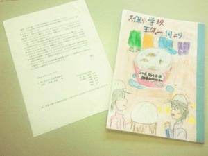 かわいいイラストの冊子にお手紙がまとめられて届きました。