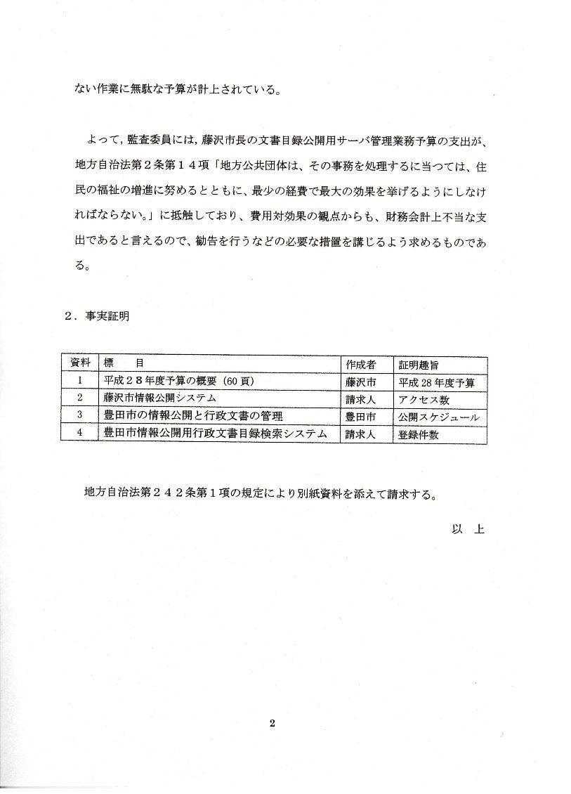 2016/5/18 藤沢市職員措置請求書(住民監査請求書)