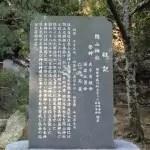 関山神社の由来