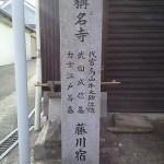 称名寺・石柱