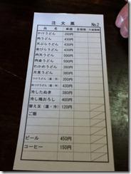【吉田のうどん】しんたく注文票