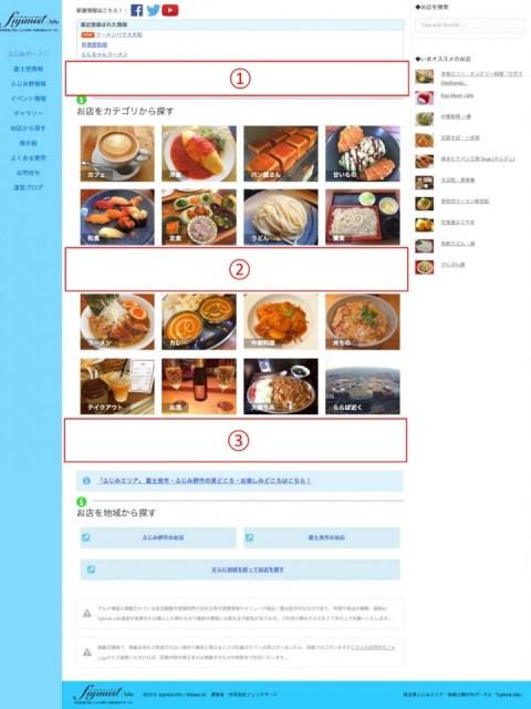 fujimistinfo_toppage_ad_space_pc