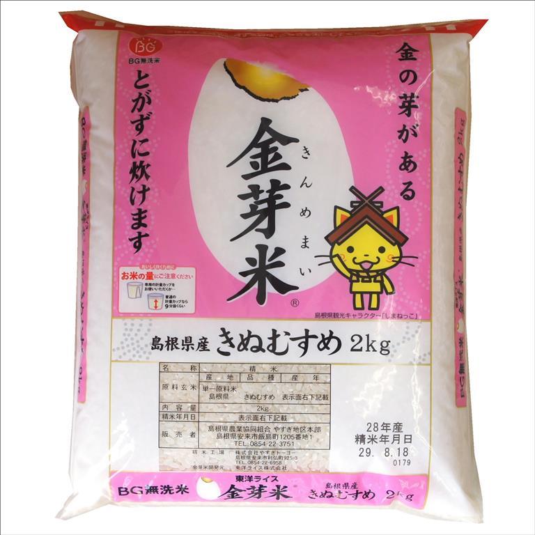 島根米の金芽米あります(きぬむすめ使用!)   5代目ブログ ...