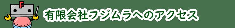 大阪府大東市のワイヤーカットやマシニングセンタ加工や形彫放電加工の有限会社フジムラへのアクセス