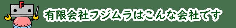 大阪府大東市のワイヤーカットやマシニングセンタ加工や形彫放電加工の有限会社フジムラはこんな会社です会社概要