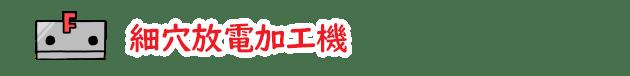 大阪府大東市のワイヤーカットやマシニングセンタ加工や形彫放電加工の有限会社フジムラの細穴放電加工機