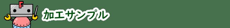 大阪府大東市のワイヤーカットやマシニングセンタ加工や形彫放電加工の有限会社フジムラの加工サンプル