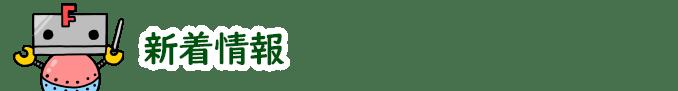 大阪府大東市のワイヤーカットやマシニングセンタ加工や形彫放電加工の有限会社フジムラの新着情報