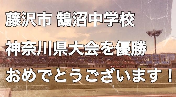 藤沢市鵠沼中学校が神奈川県大会を優勝!!!