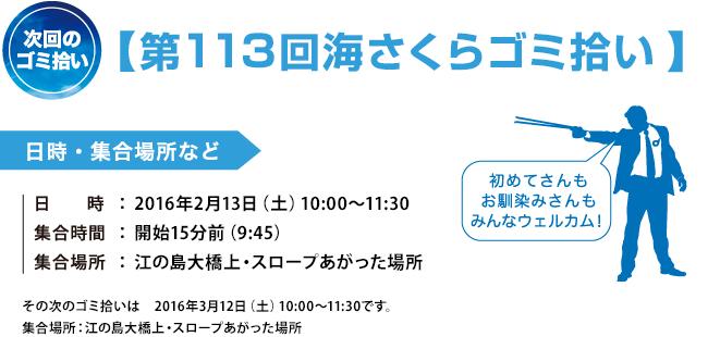2月13日(土)海さくらのゴミ拾い&片瀬江ノ島周辺のポスター貼りを行います。