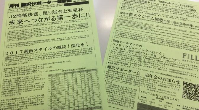「残り試合と天皇杯 未来へつながる第一歩に!!」サポーター会新聞11月号を発行しました