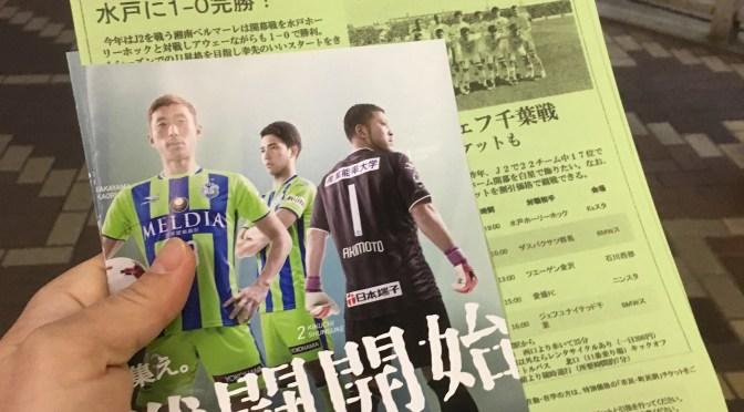 藤沢サポーター会新聞17年4月号を発行しました