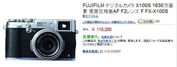 La Fuji X100S ya en venta en Amazon Japan