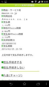 Screenshot_2013-02-21-08-05-46