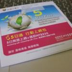 台湾桃園国際空港でプリペイドSIMを入手!