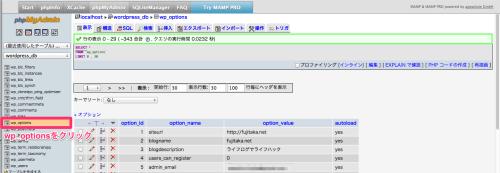 MAMP_wordpress_db-config1