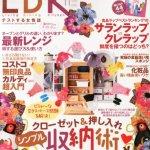 MONOQLOの兄妹誌「LDK」はまさにライフハックのための雑誌