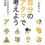 今週の読書メモ(2013年第41週〜第43週)
