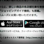 WordPress上にiOS/Androidアプリへのリンクを作成する方法と注意点