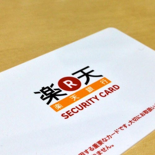 rakuten-bank-security-card