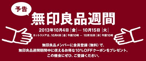 ryohinsyukan_130930_news