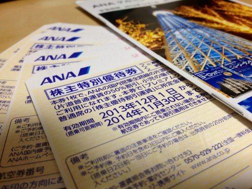 ANA株主特別優待券