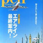 雑誌Penのエアライン特集がおもしろい 空港、飛行機、機内サービスまで