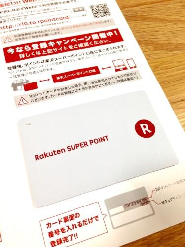 R-Point-Card1