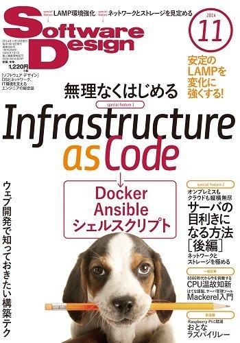 SoftwareDesign201411