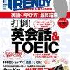 """日経TRENDY2014年11月号の""""超還元""""ゴールドカード特集が気になる"""