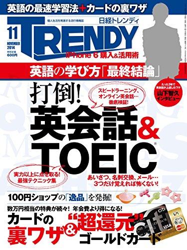 nikkei-trendy-201411