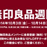 2014年4回目の無印良品週間が10月3日からスタート