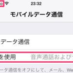 iPhone 6/6 PlusのVoLTE対応でIIJmioのデータ通信専用SIMでもアンテナピクトが(だいたい)表示されるようになる
