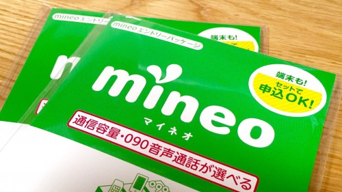 mineo-entrypackage