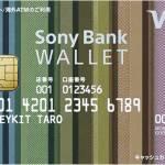 Sony Bank WALLETを利用して外貨決済(ユーロ決済)をしてみた