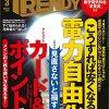 日経TRENDY2016年3月号は(気になる)電力小売自由化とクレジットカード特集