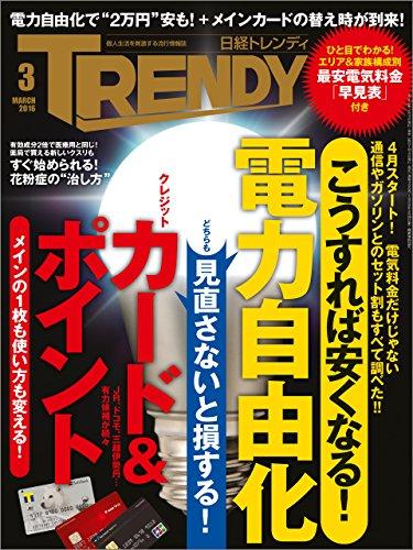 nikkei-trendy-201603