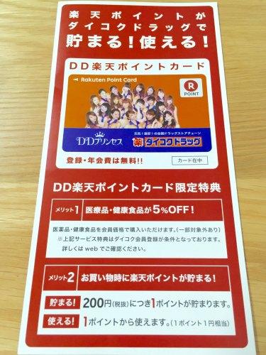 dd-rakutn-pcard2