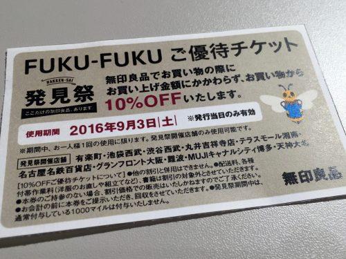 fukufuku-ticket