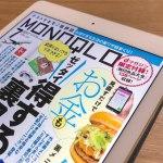MONOQLO dマガジン版に限定付録 138ページの無印良品大全