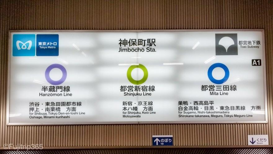 地下鉄神保町駅