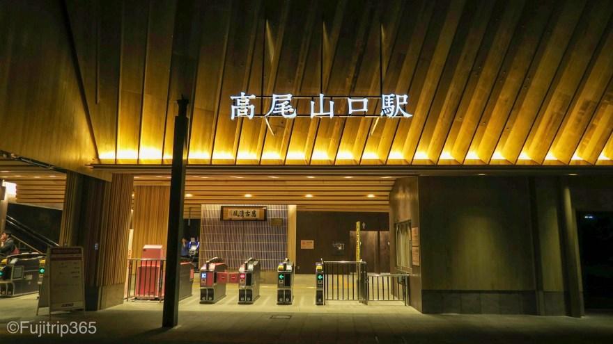 高尾山口駅駅舎