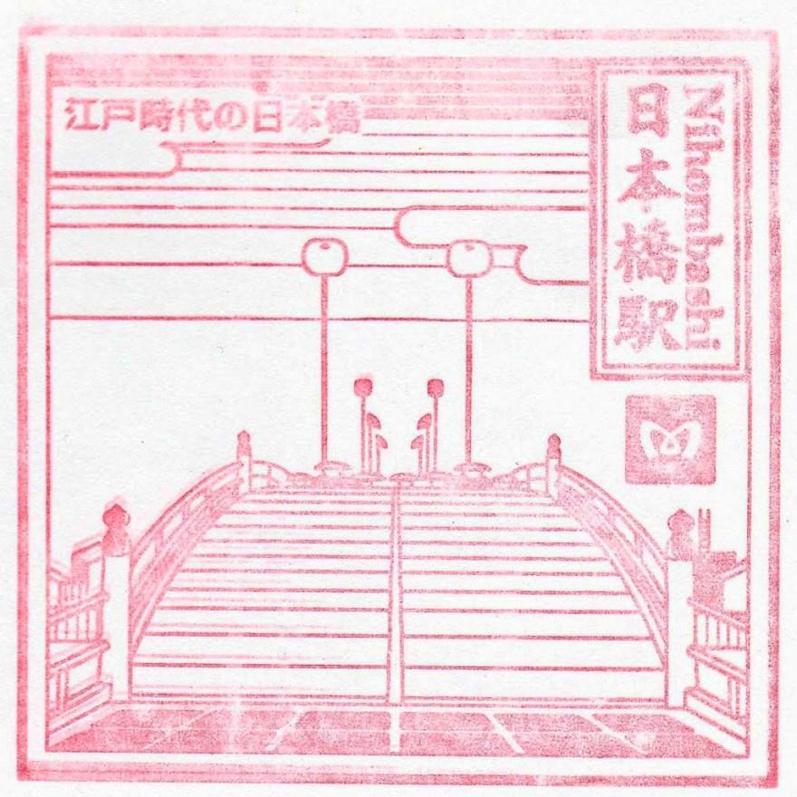 日本橋駅スタンプ