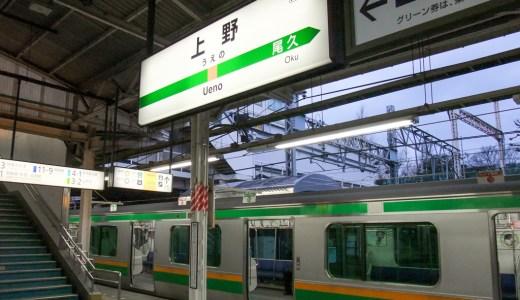 JR東北本線(宇都宮線) 上野駅~北の玄関口~/画像&訪問記