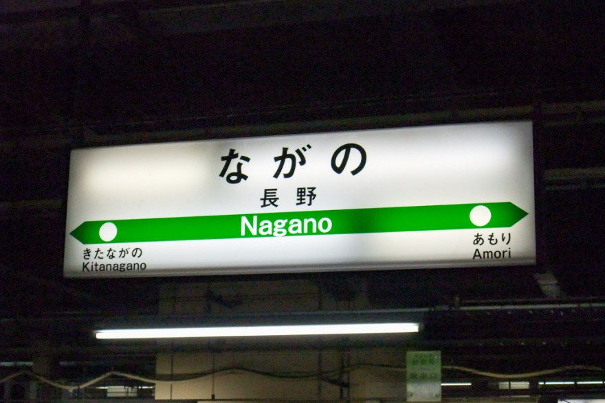 長野駅駅名標