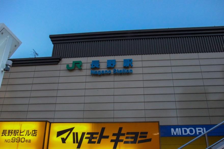 旧長野駅舎