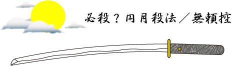 必殺?円月殺法/無頼控