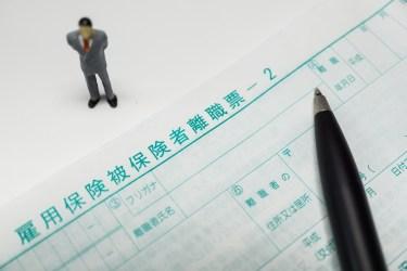 退職後の書類はいつ届く?離職票が届く日数と返却される書類