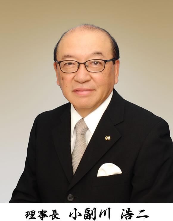 理事長 小副川 浩二