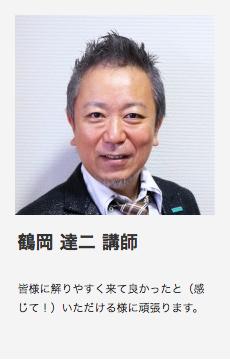 鶴岡 達二 講師